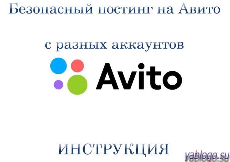 Инструкция по безопасному постингу на Авито - фото