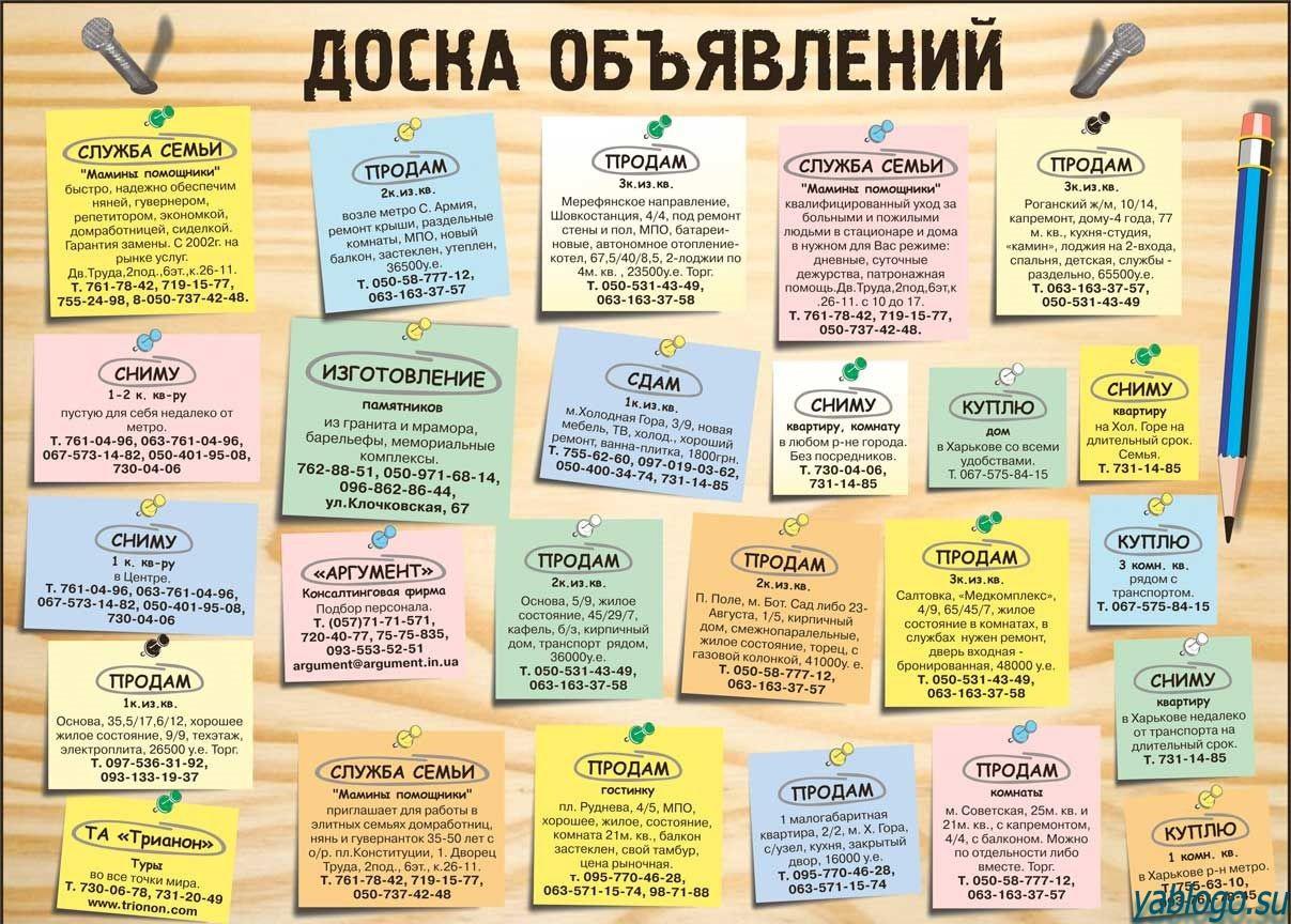 Список досок Москва бесплатно - фото