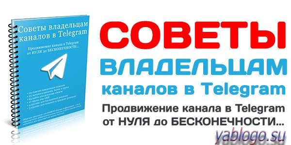 Телеграм советы - фото