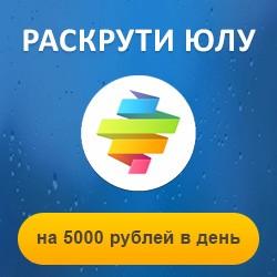 Раскрути «Юлу» на 5000 рублей в день - фото