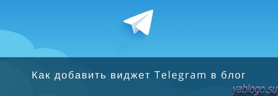 Как добавить виджет телеграм - фото