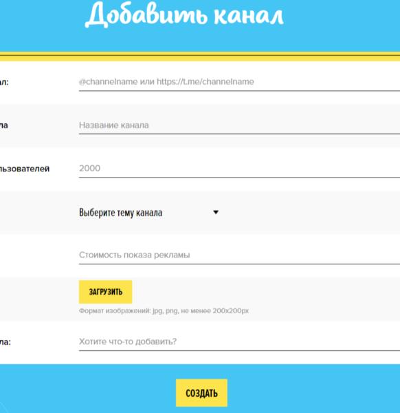 Telega.in — добавить канал